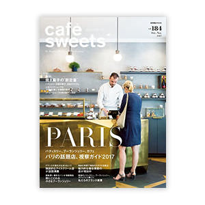 cafe sweets 20171005