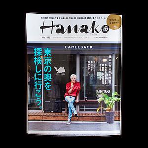 hanako no1115
