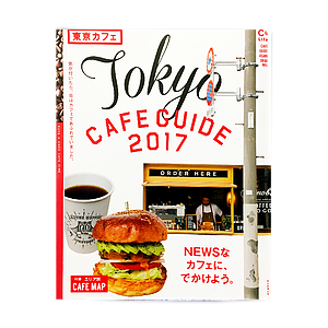 tokyo cafe guide 2017