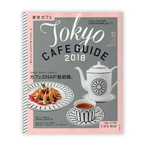 tokyo cafe guide 2018