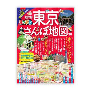 tokyo sanpochizu 18