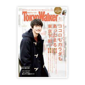 tokyo walker 20180120